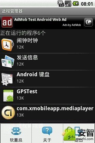 进程管理器安卓版高清截图