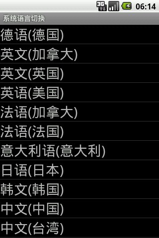 系统语言切换安卓版高清截图