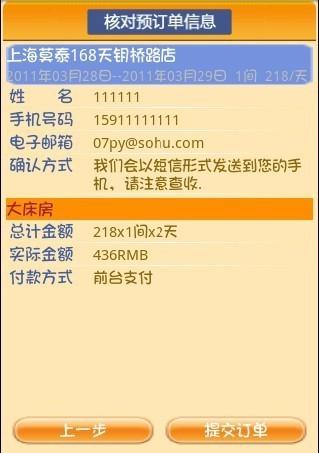莫泰手机版客户端安卓版高清截图