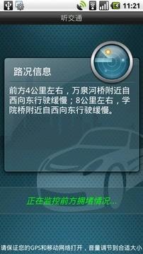 交通雷达安卓版高清截图