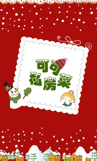 可可私房菜圣诞版安卓版高清截图