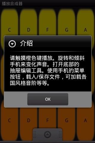 合成器安卓版高清截图