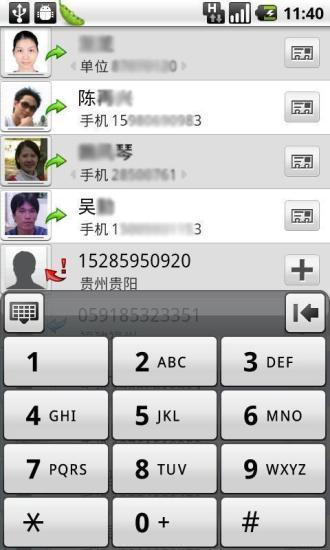 智能拨号安卓版高清截图