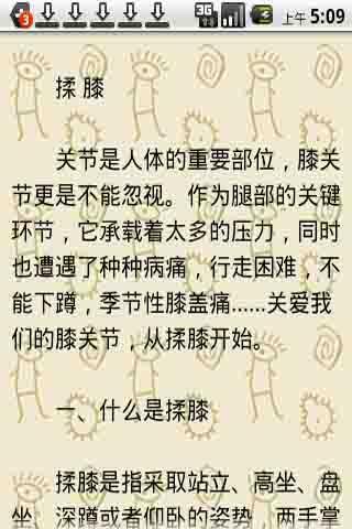 中医手法自疗养生大全安卓版高清截图