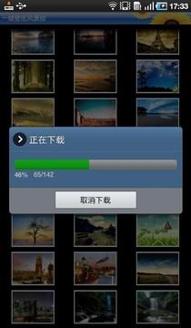一键壁纸风景版安卓版高清截图