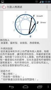 九型人格测试安卓版高清截图