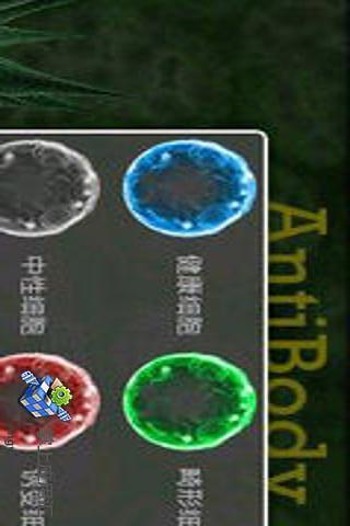 细菌抗体传播安卓版高清截图