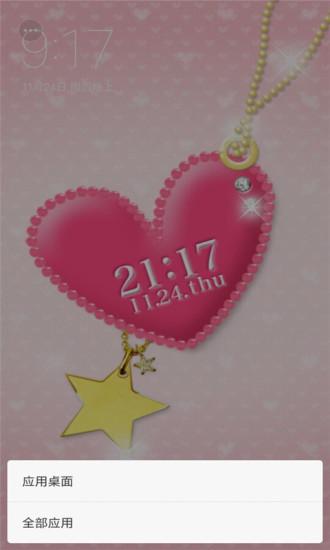 粉色桃心动态壁纸安卓版高清截图