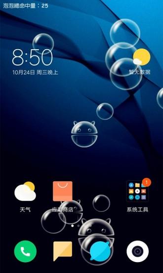 动态泡泡壁纸安卓版高清截图