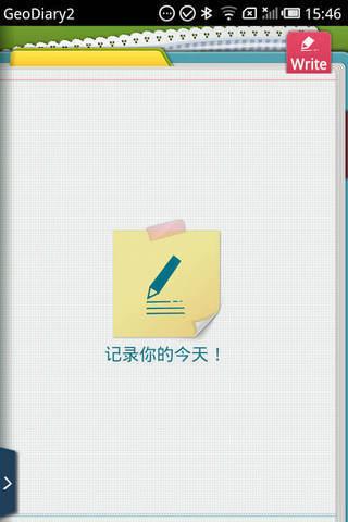 环球日记安卓版高清截图