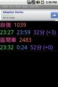 台湾高铁时刻表安卓版高清截图