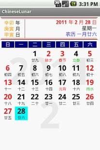 中国农历安卓版高清截图