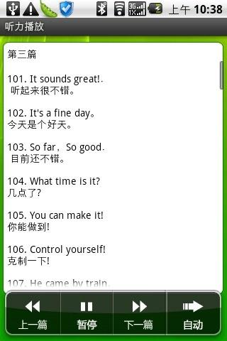 9i英语听力(日常口语999句)安卓版高清截图