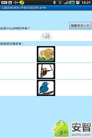 儿童益智游戏-声音识别动物安卓版高清截图