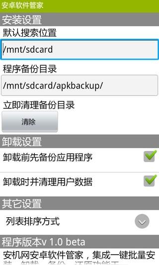 安卓软件管家安卓版高清截图