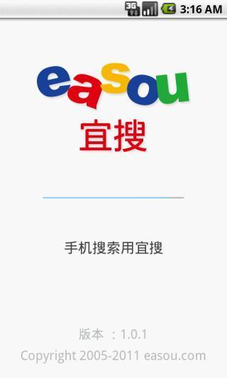 easou搜索安卓版高清截图
