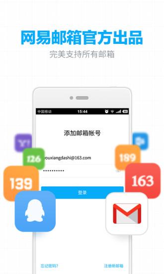 网易邮箱app官方