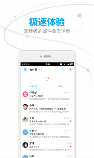 网易邮箱app官方下载