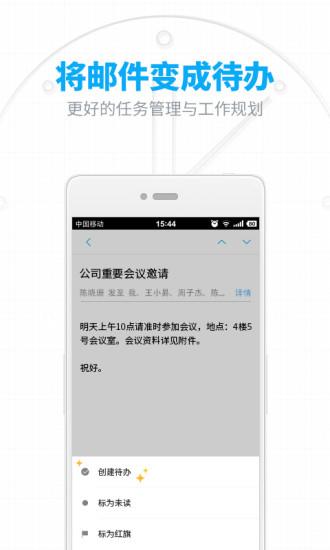 网易邮箱app下载