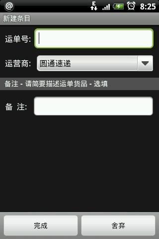 快递追踪安卓版高清截图