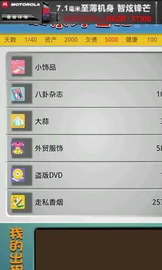 北京浮生记安卓版高清截图