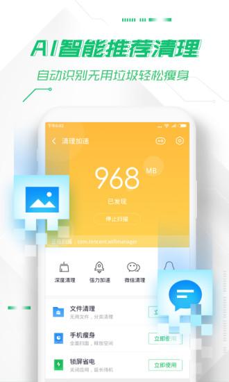 360手机卫士安卓版高清截图
