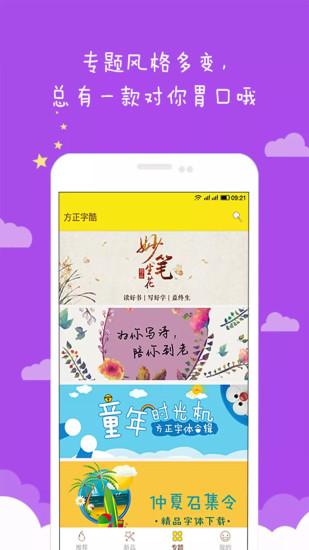 方正字酷app