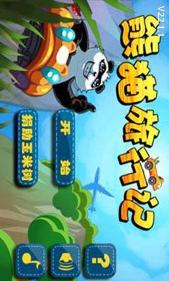 熊猫旅行记安卓版高清截图