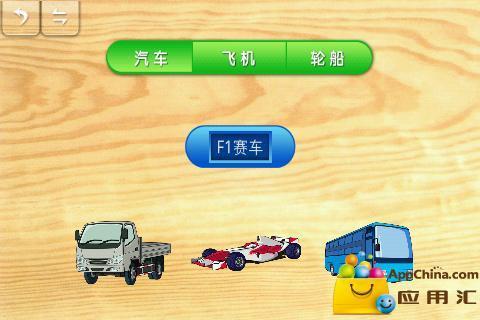 宝宝拼图:交通工具安卓版高清截图