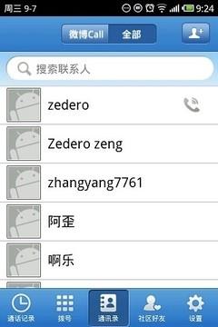 微博Call安卓版高清截图
