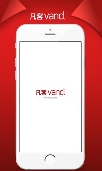 凡客诚品 VANCL安卓版高清截图