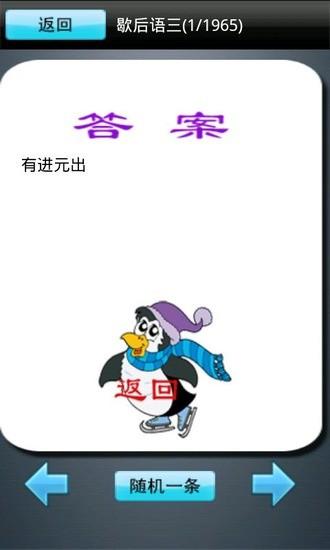 中国歇后语大全安卓版高清截图
