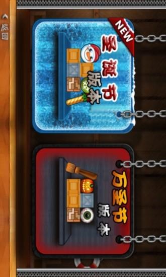 小球大战恶魔安卓版高清截图