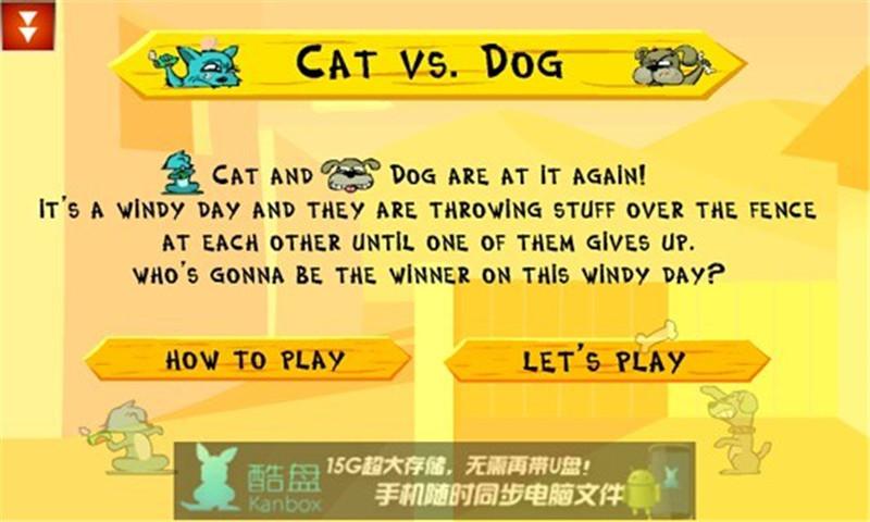 猫狗大战安卓版高清截图