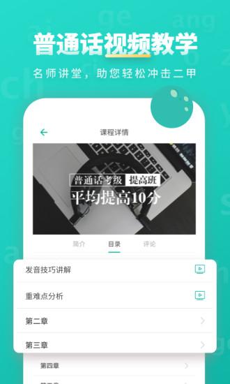 普通话学习安卓版高清截图