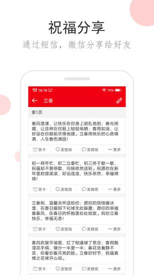 祝福短信安卓版高清截图