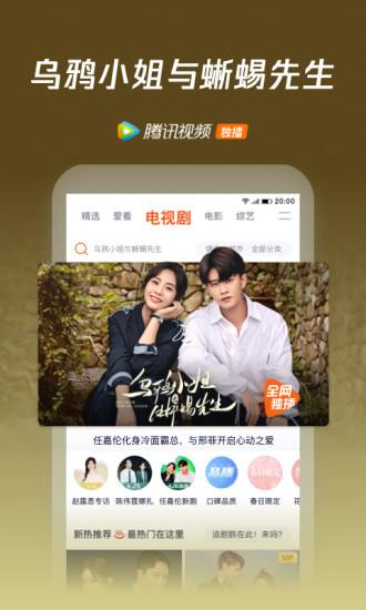 腾讯视频app官方版