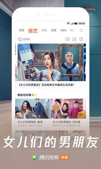 腾讯视频安卓版高清截图