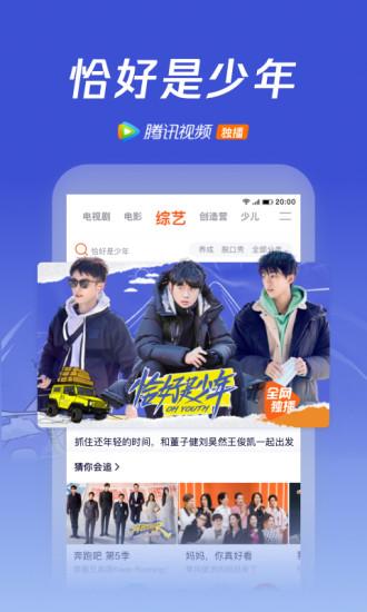 腾讯视频app下载
