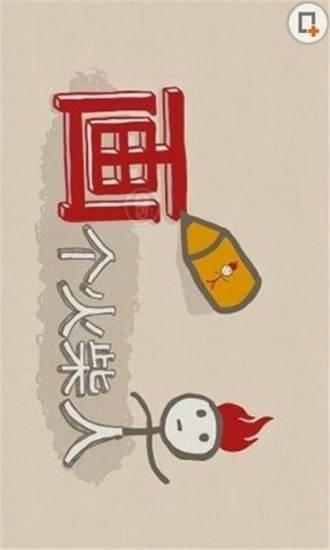 画个火柴人中文版