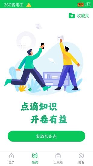 360省电王下载新版官方