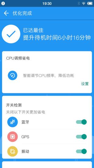 360省电王2019