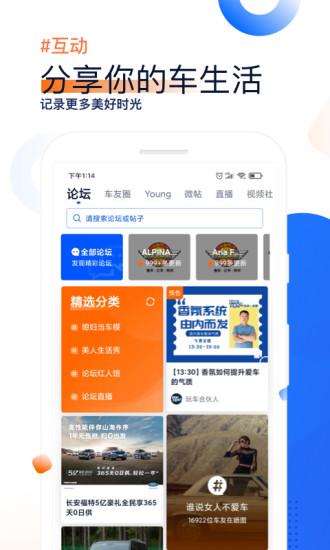 汽车之家app国际版下载