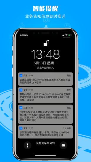 交管12123安卓版高清截图