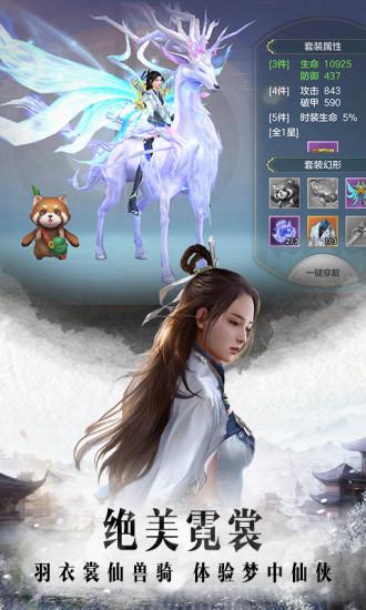 幻剑:诛魔安卓版高清截图