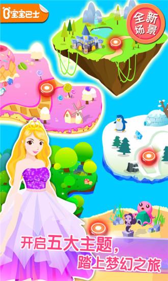 化妆小公主安卓版高清截图