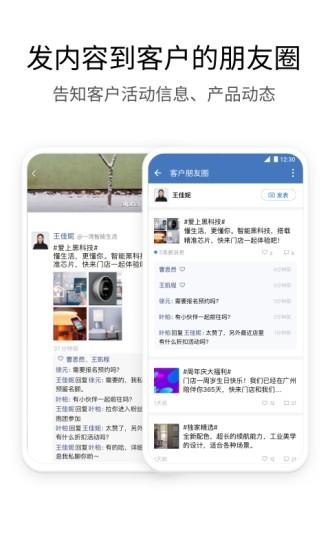 企业微信安卓版高清截图