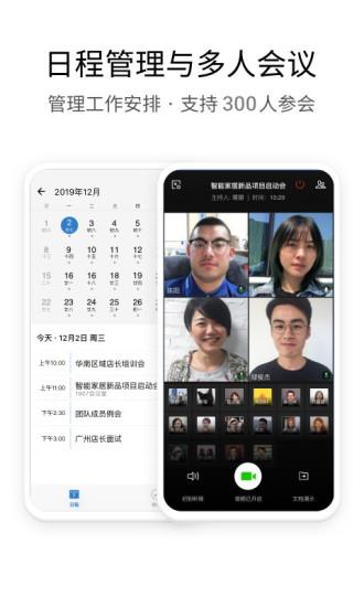 企业微信app