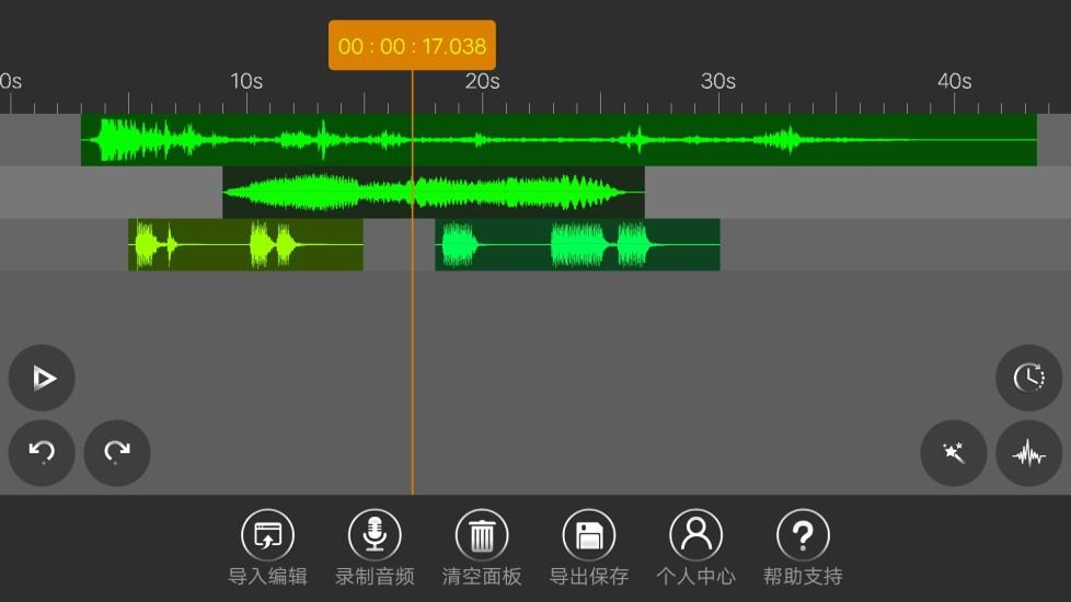 音频编辑器手机版