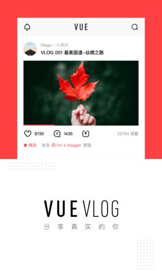 VUEVlog安卓版高清截图